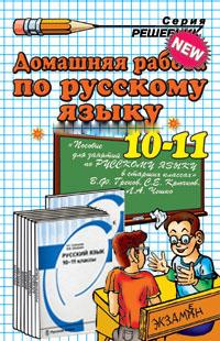 Решебник По Немецкому Языку 10 11 Класс